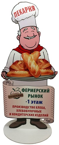Ростовая фигура из ПВХ